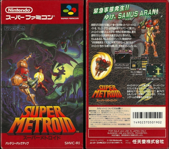 SFC -Super Metroid_