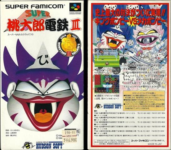 SFC -Super momotaro_
