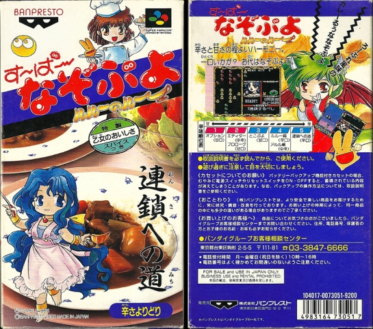 SFC -Super Nazo Puyo Ruruu no Ruu_