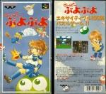 SFC -Super Puyo Puyo_