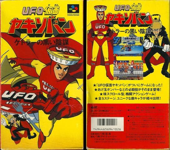 SFC -UFO_