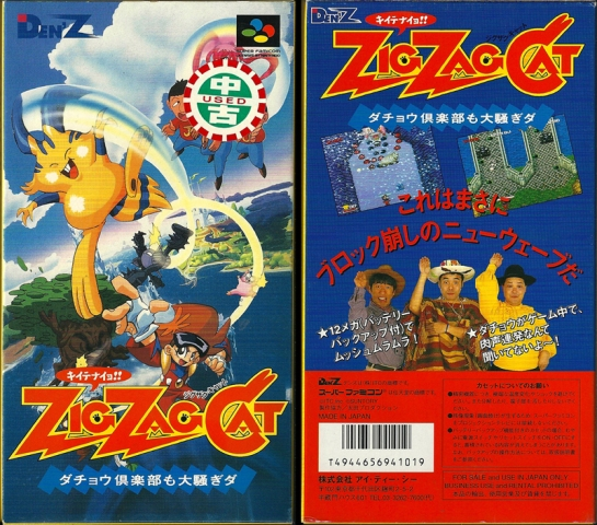 SFC -Zig Zag Cat_