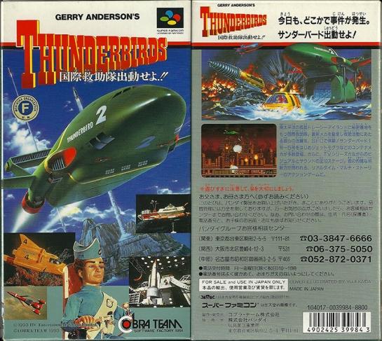 Thunderbirds Kokusai Kyuujotai Shutsudou Seyo
