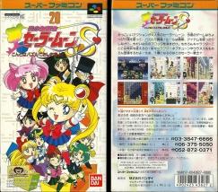 Bishoujo Senshi Sailor Moon S Kondo ha Puzzle de Oshiokiyo!!_
