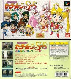 Bishoujo Senshi Sailormoon Super S Fuwa Fuwa Panic_