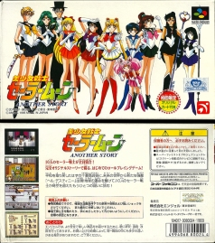 Sailor Moon Another Story_