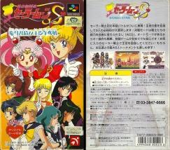 Sailor Moon S Jyuukai Rantou?! Jyuyaku Soutatsusen_