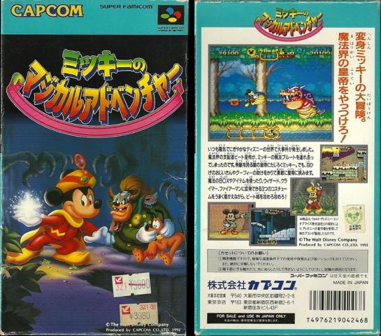 Mickey no Magical Adventure_
