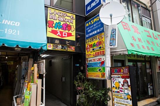 Akihabara - Super Potatoe Entrance