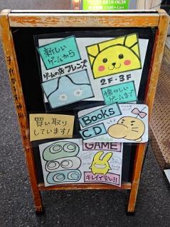 Friends Game Shop entrance