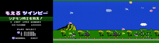 Famicom Moero Twinbee cartridge screenshot