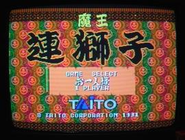 Maou Renjishi titlescreen