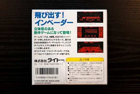 Space Invaders Virtual Boy Complete back