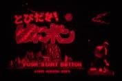 Virtual Boy Screenshot - Panic Bomber