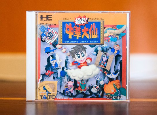 Gokuraku Chuka Taisen - PC Engine