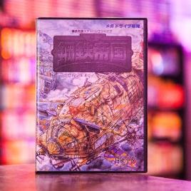 Steel Empire - Sega Mega Drive
