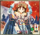 Princess Maker 2 - Panasonic 3DO