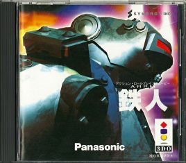 Tatsujin - Panasonic 3DO