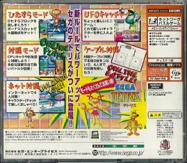 Dreamcast - Sega Tetris back