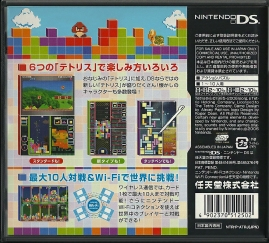 DS - Tetris DS back