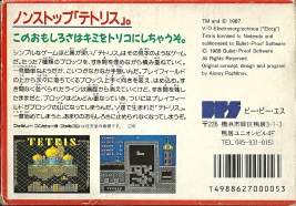 Famicom - Tetris back