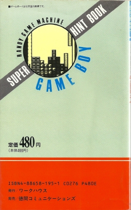Game Boy Tetris Super HInt Book back