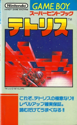 Game Boy Tetris Super HInt Book