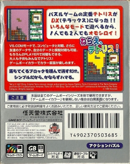 GBC - Tetris DX JP back