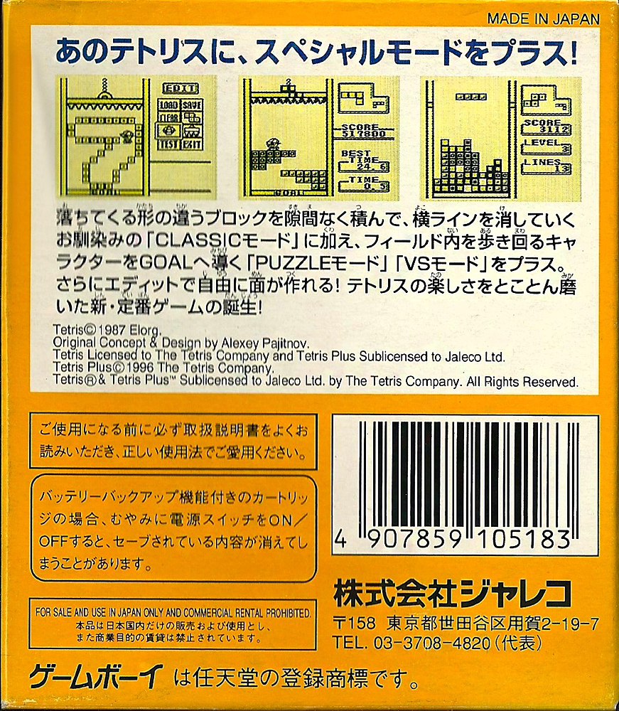 GB - Tetris Plus back