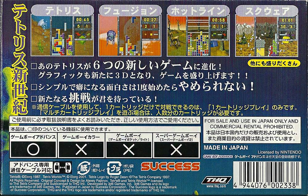 GBA - Tetris Worlds back
