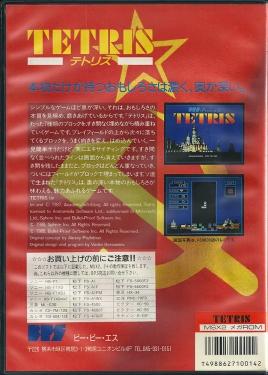 MSX - Tetris