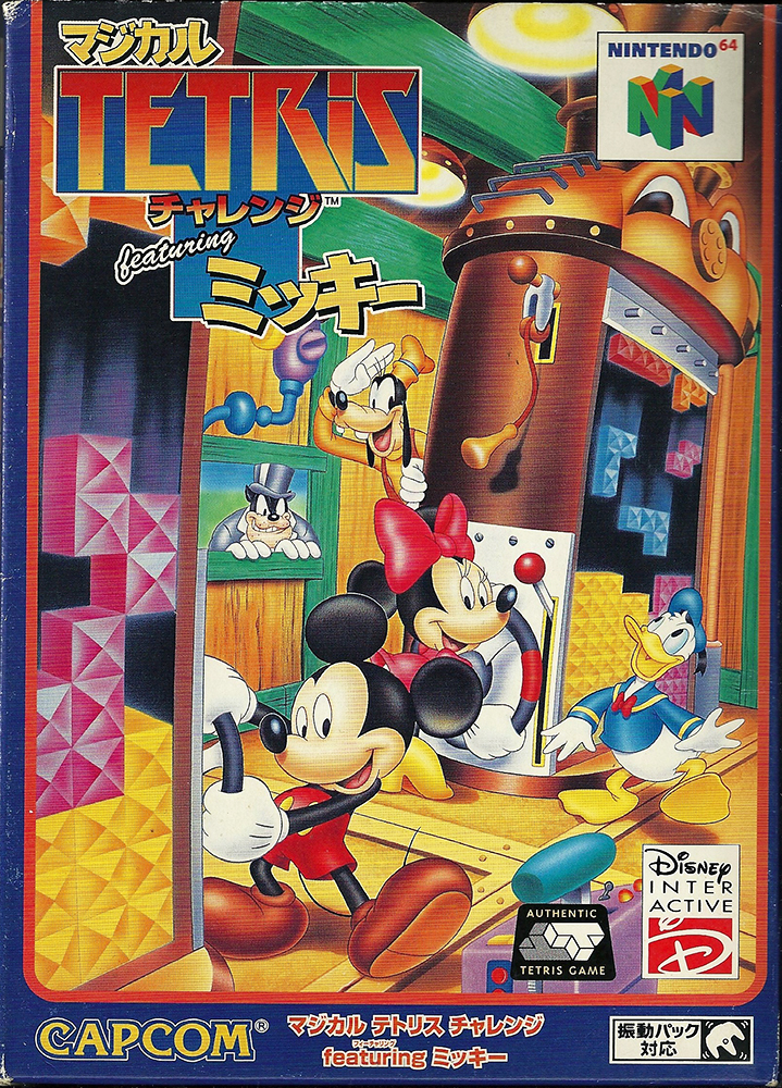 N64 - Magical Tetris