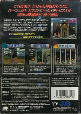 N64 - Tetris 64 back