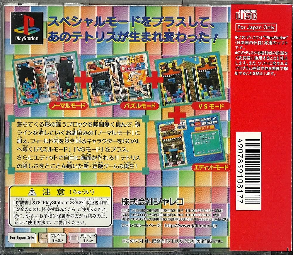PS - Tetris Plus back