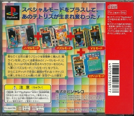 PS - Tetris Plus back