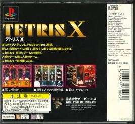 PS - Tetris X back