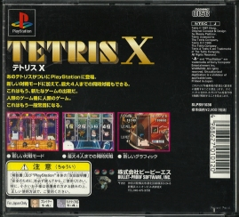 PS - Tetris X Playstation Best back