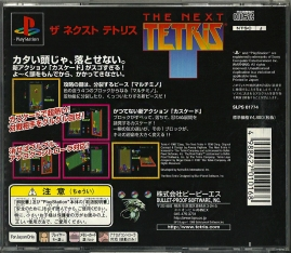 PS - The Next Tetris back