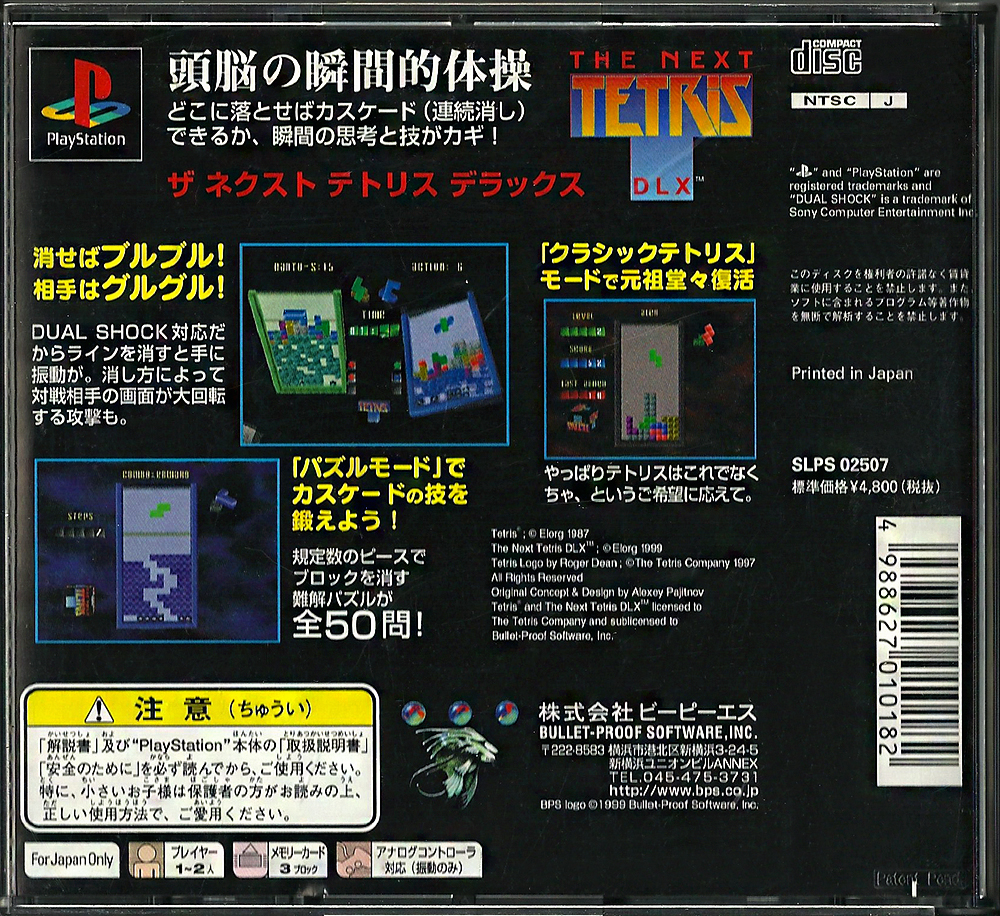 PS - The Next Tetris DLX back