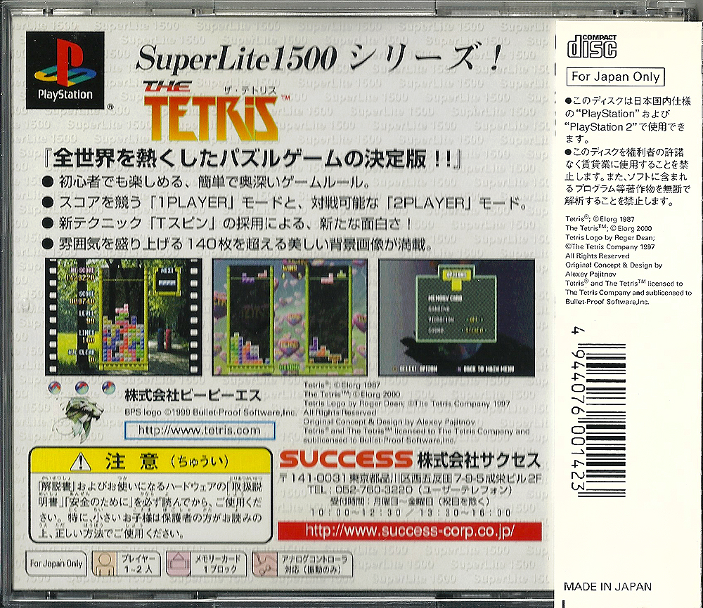 PS - The Tetris back