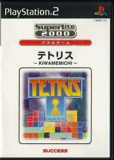 PS2 - Super Lite 2000 Tetris Kiwamemichi