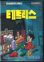 Gam-Boy / Sega Master System - Tetris