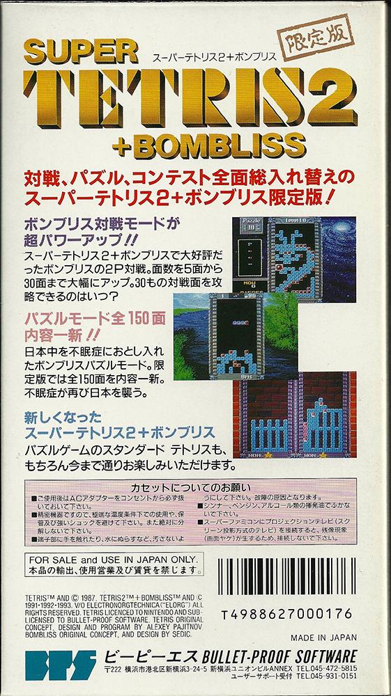 SFC - Super Tetris 2 + Bombliss back