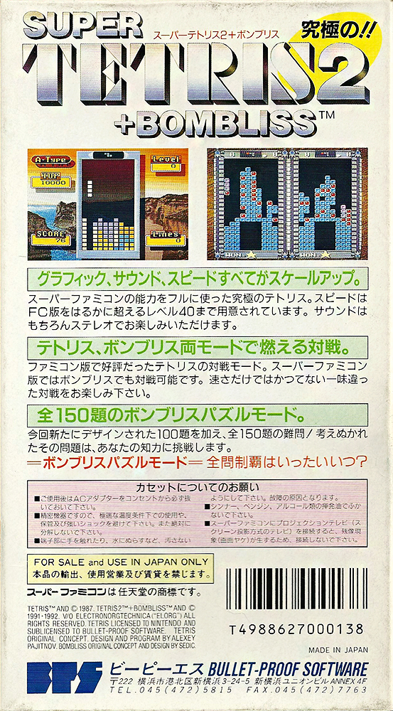 SFC - Super Tetris 2 + Bombliss back