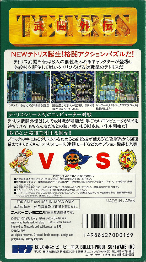 SFC - Tetris Battle Gaiden back