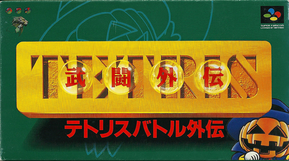 SFC - Tetris Battle Gaiden