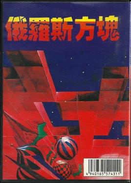 Sega Mega Drive - Tetris back