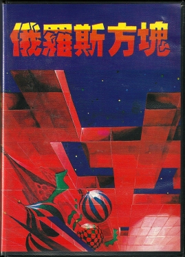 Sega Mega Drive - Tetris
