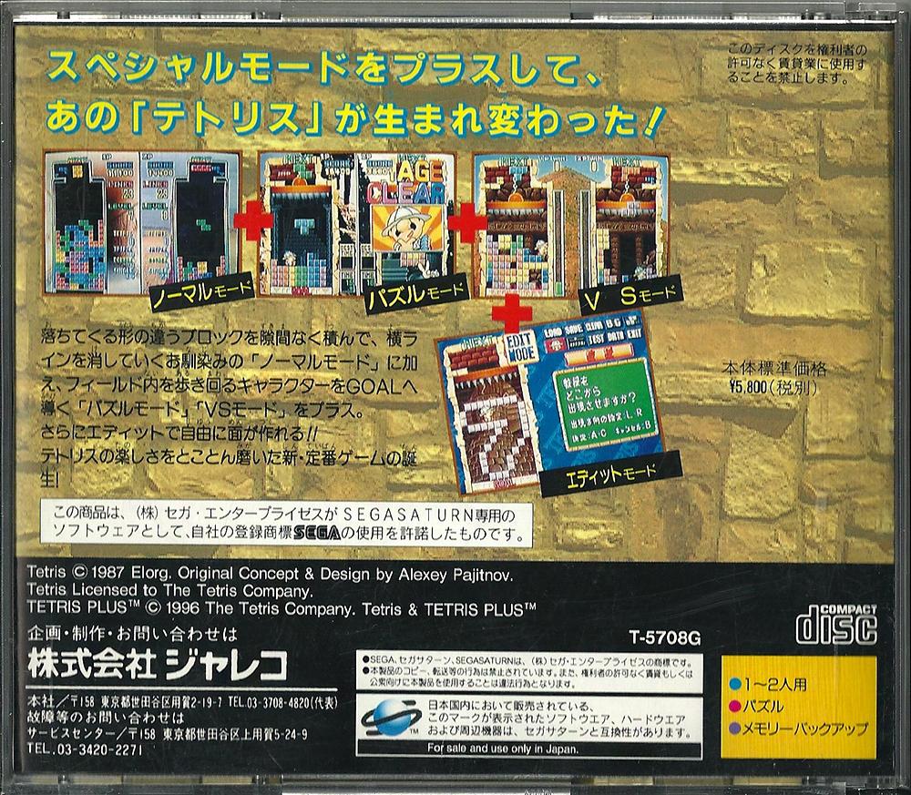 SS - Tetris Plus JP back