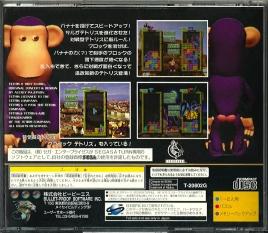 Sega Saturn - Tetris S back